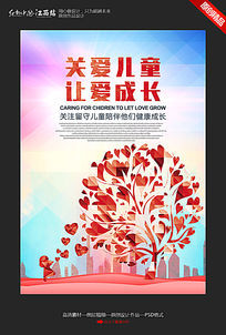 简约创意关爱儿童公益海报设计