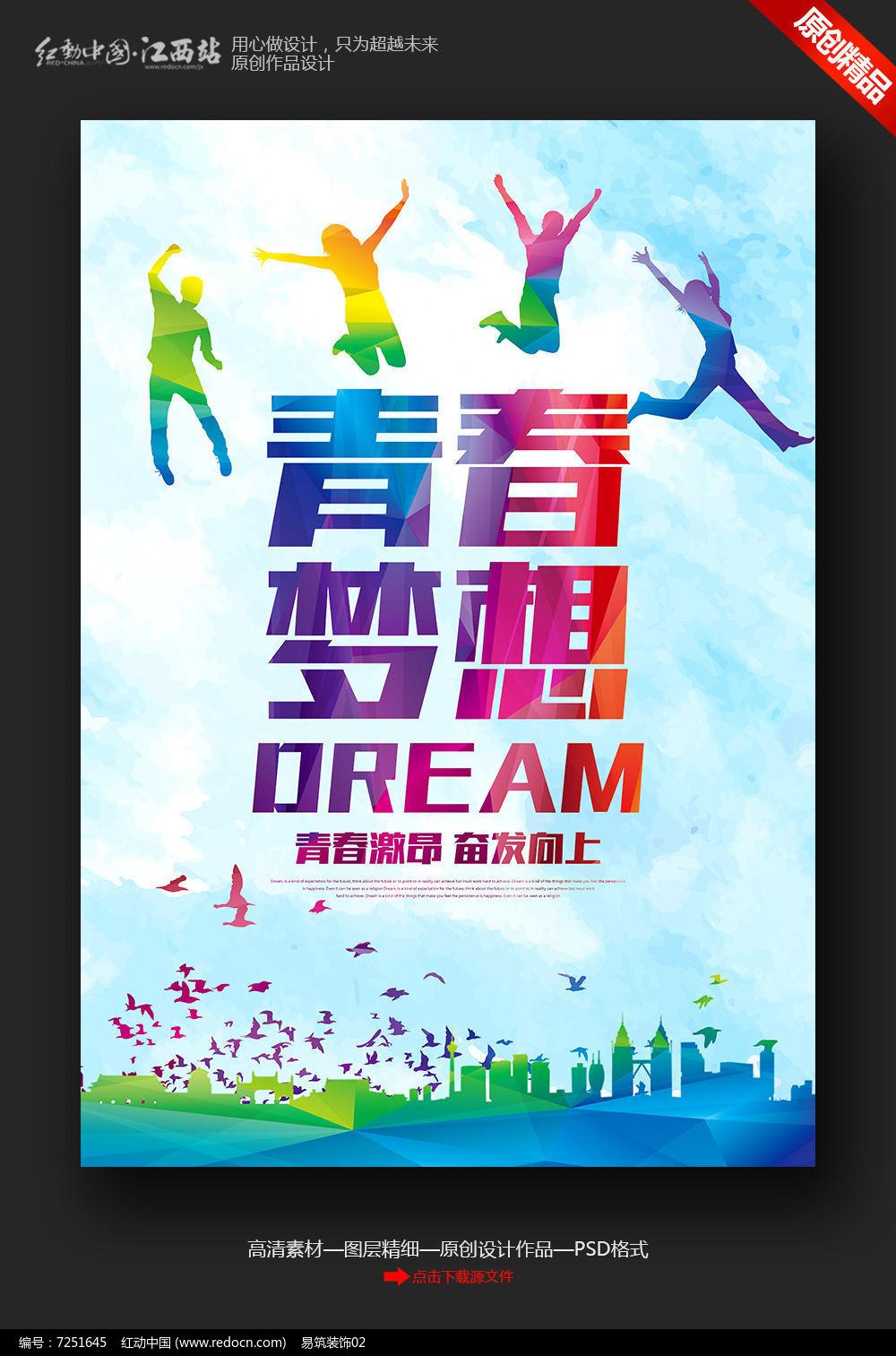 简约青春梦想宣传海报设计