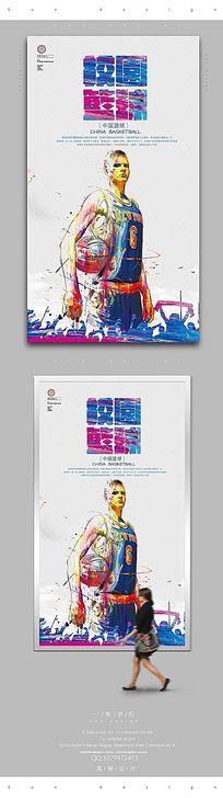 简约水彩校园篮球宣传海报设计PSD