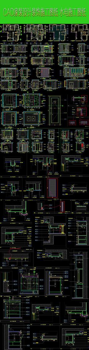 家装设计施工图纸与水电图纸