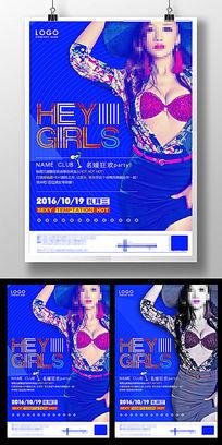 酒吧美女名媛之夜海报设计