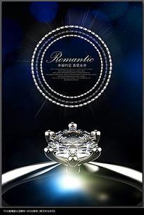 炫酷珠宝海报设计