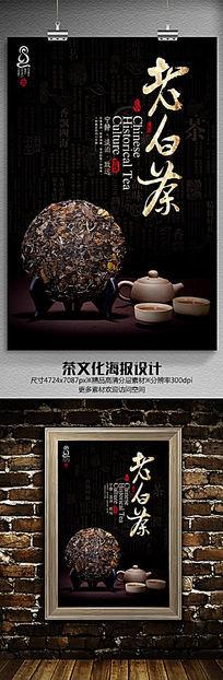 老白茶文化海报设计