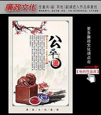 廉政文化中国风挂图