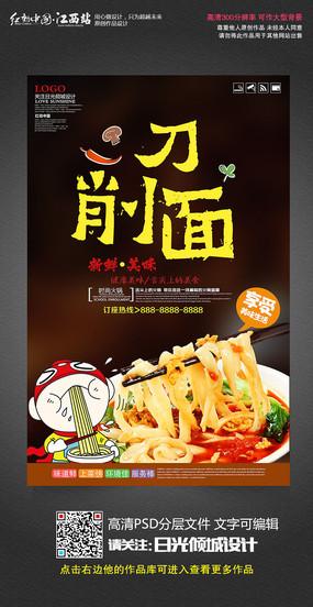 美食文化刀削面海报
