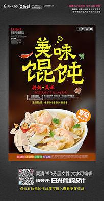 美食文化馄饨海报