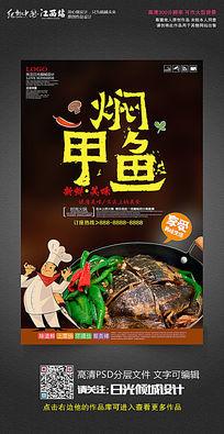 美食文化焖甲鱼宣传海报