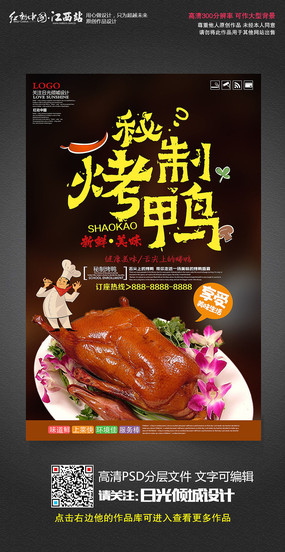 美食文化秘制烤鸭宣传海报