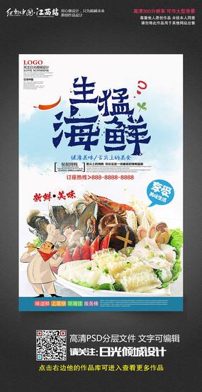 美食文化生猛海鲜宣传海报