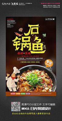 美食文化石锅鱼海报