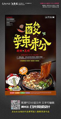 美食文化酸辣粉海报