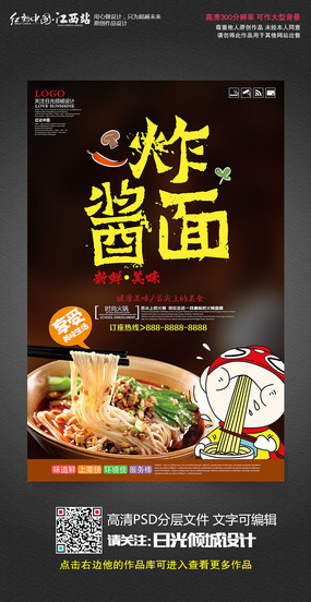 美食文化炸酱面海报