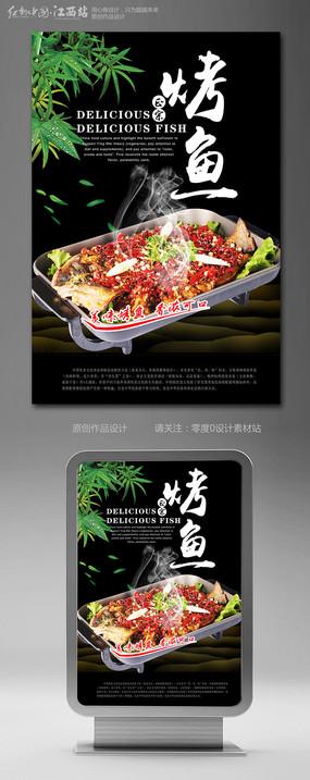 美味烤鱼海报设计模版
