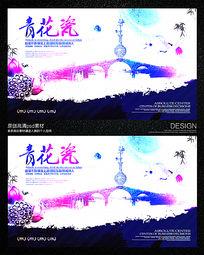 青花瓷中国风展板