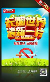 清新蓝色无烟世界清新一片禁止吸烟海报