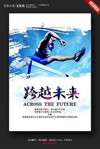 企业精神跨越未来文化海报设计
