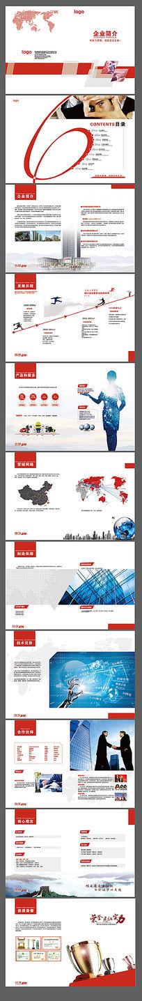 企业文化宣传手册描述模板