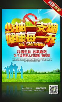 少抽一支烟健康每一天