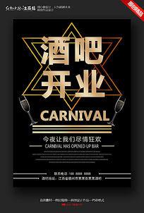 时尚酒吧开业海报设计