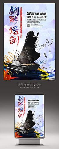 水彩钢琴招生培创意宣传海报