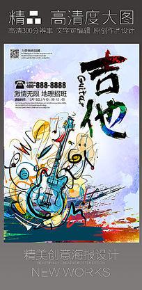 水彩少儿吉他招生海报设计
