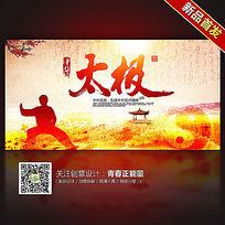 水墨中国风太极拳功夫海报设计