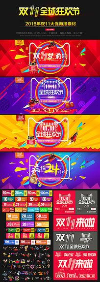淘宝天猫2016双11全球狂欢节海报素材