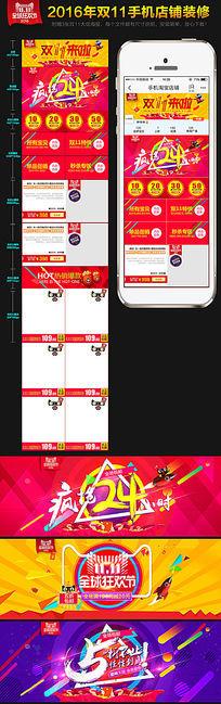淘宝天猫2016双11手机端无线端首页海报装修