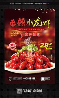 香辣小龙虾美食宣传海报