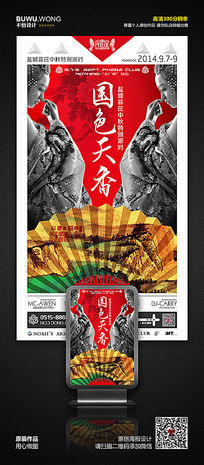 夜店海报中国风国色天香主题活动海报模板