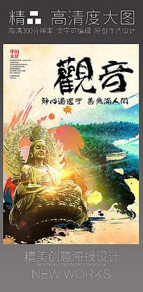 中国风观音菩萨佛教文化海报