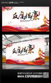 中国风廉政文化反腐倡廉展板