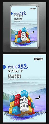 中国风企业文化特色展板