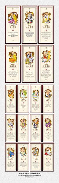 中国佛教文化十八罗汉文化展板设计