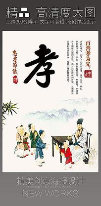 中国美德文化校园展板设计