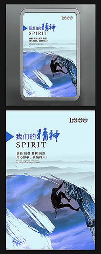 中国企业文化精神展板