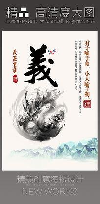 中华传统美德文化道义海报设计