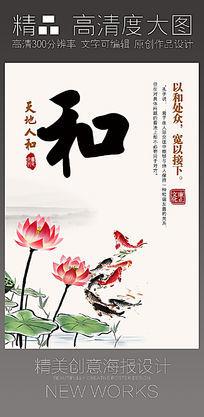 中华美德传统文化宣传海报设计