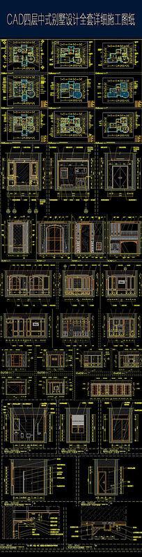 中式别墅设计CAD图纸