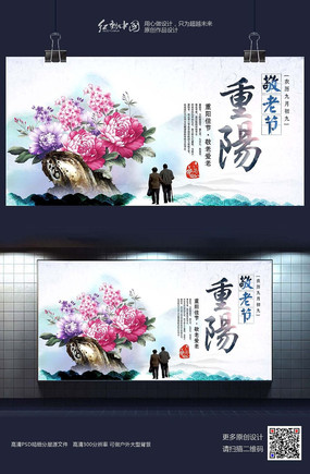 重阳节敬老节节日海报设计