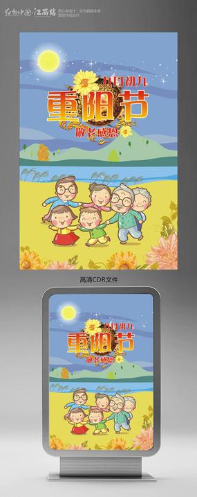 重阳节卡通海报