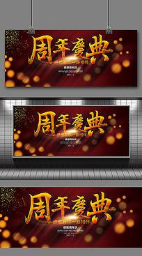 周年庆典背景板设计