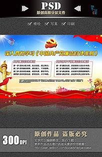最新中国共产党廉洁自律准则党建教育宣传展板