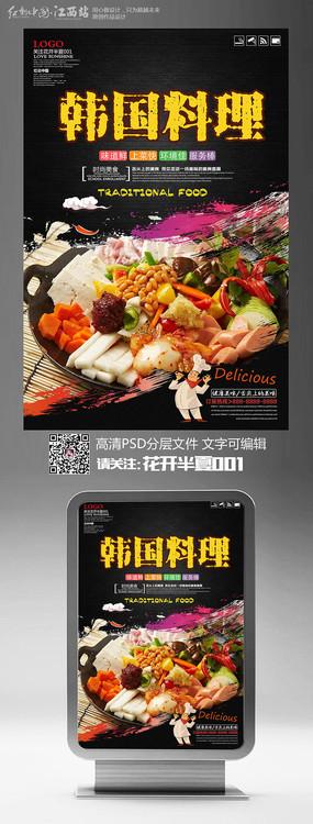 创意韩国料理美食宣传海报