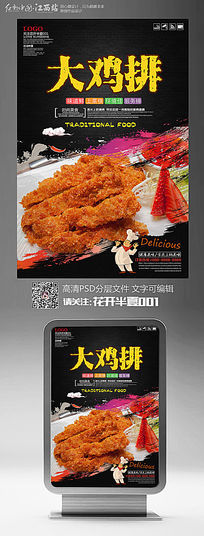 创意美味大鸡排宣传海报