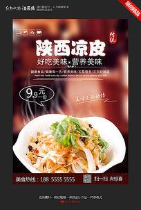 创意陕西凉皮美食促销海报设计