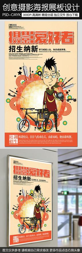 创意摄影宣传海报