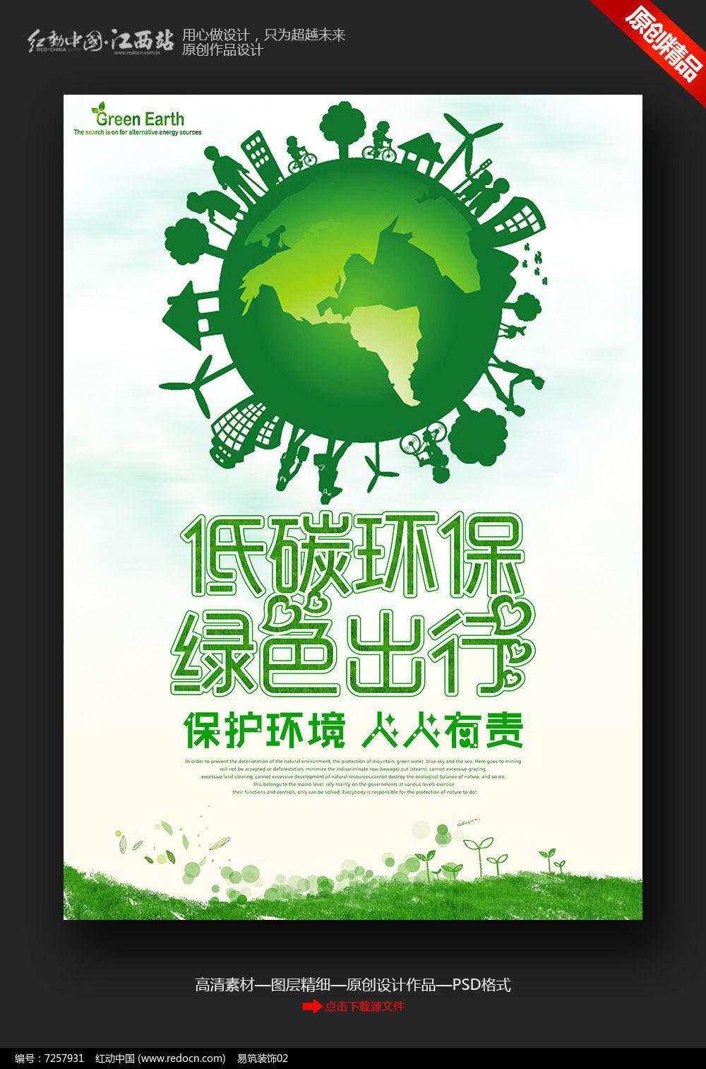 低碳环保绿色出行环保海报设计