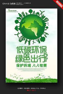 保护环境低碳生活环保主题海报