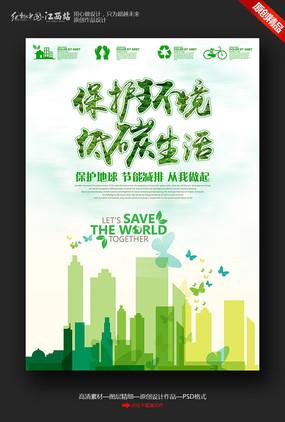 创意简约低碳出行环保公益海报